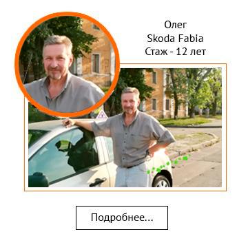 инструктор по вождению в Киеве с механической коробкой передач
